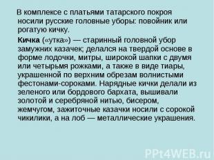 В комплексе с платьями татарского покроя носили русские головные уборы: повойник
