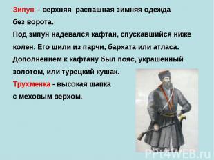 Зипун – верхняя распашная зимняя одежда Зипун – верхняя распашная зимняя одежда