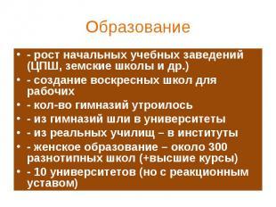 - рост начальных учебных заведений (ЦПШ, земские школы и др.) - рост начальных у