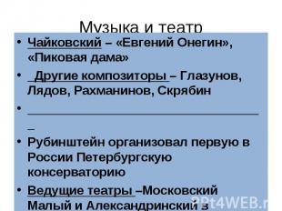 Чайковский – «Евгений Онегин», «Пиковая дама» Чайковский – «Евгений Онегин», «Пи