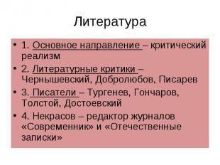 1. Основное направление – критический реализм 1. Основное направление – критичес