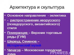 Основное направление - эклектика Основное направление - эклектика - распростране