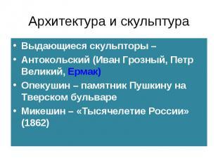 Выдающиеся скульпторы – Выдающиеся скульпторы – Антокольский (Иван Грозный, Петр