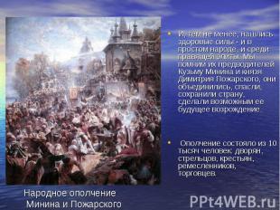 Народное ополчение Минина и Пожарского И, тем не менее, нашлись здоровые силы -