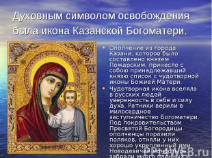 Духовным символом освобождения была икона Казанской Богоматери. Ополчение из гор