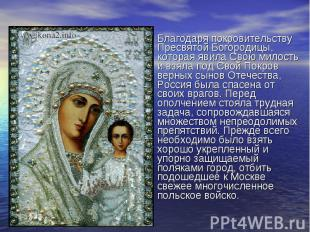 Благодаря покровительству Пресвятой Богородицы, которая явила Свою милость и взя