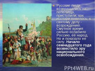 Русские люди возвращались на пепелища, приступили, как исстари повелось, к свято