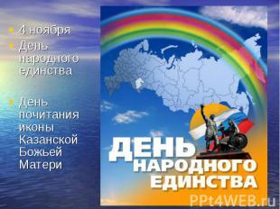 4 ноября 4 ноября День народного единства День почитания иконы Казанской Божьей
