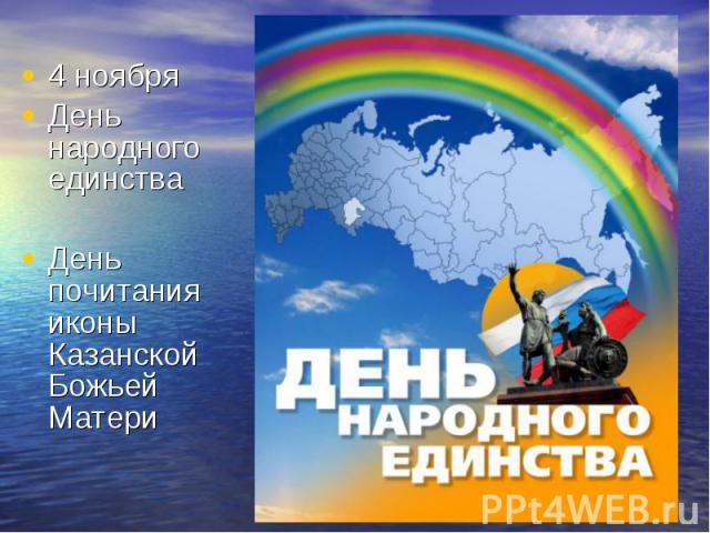 4 ноября 4 ноября День народного единства День почитания иконы Казанской Божьей Матери