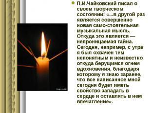 П.И.Чайковский писал о своем творческом состоянии: «...в другой раз является сов