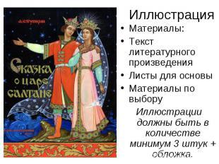 Иллюстрация Материалы: Текст литературного произведения Листы для основы Материа