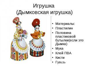 Игрушка (Дымковская игрушка) Материалы: Пластилин Половина пластиковой бутылки(е