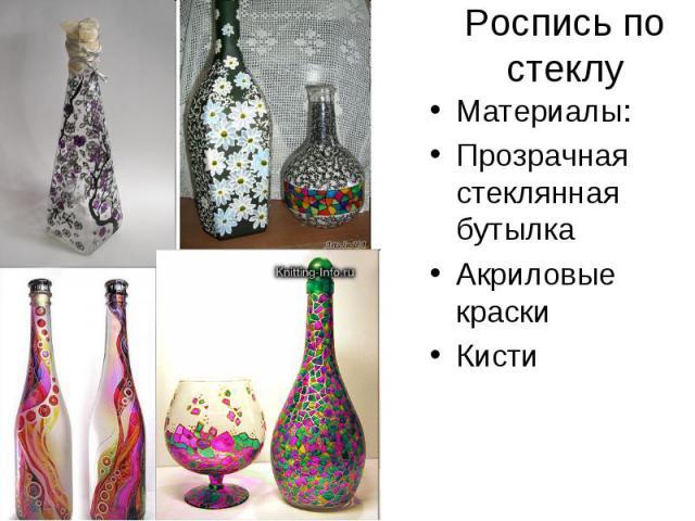 Роспись по стеклу Материалы: Прозрачная стеклянная бутылка Акриловые краски Кисти