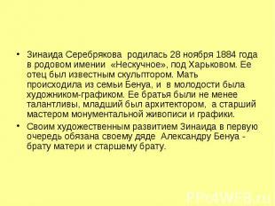 Зинаида Серебрякова родилась 28 ноября 1884 года в родовом имении «Н
