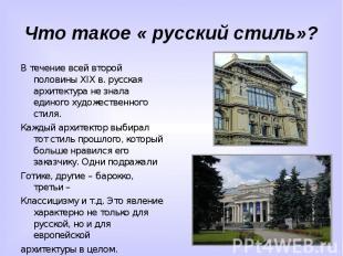 Что такое « русский стиль»? В течение всей второй половины XIX в. русская архите