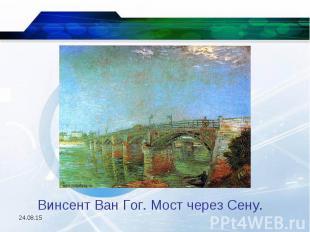 Винсент Ван Гог. Мост через Сену.