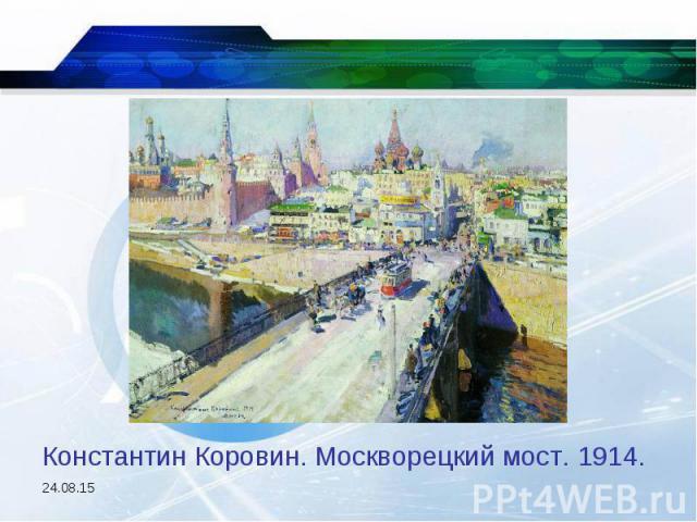 Константин Коровин. Москворецкий мост. 1914.
