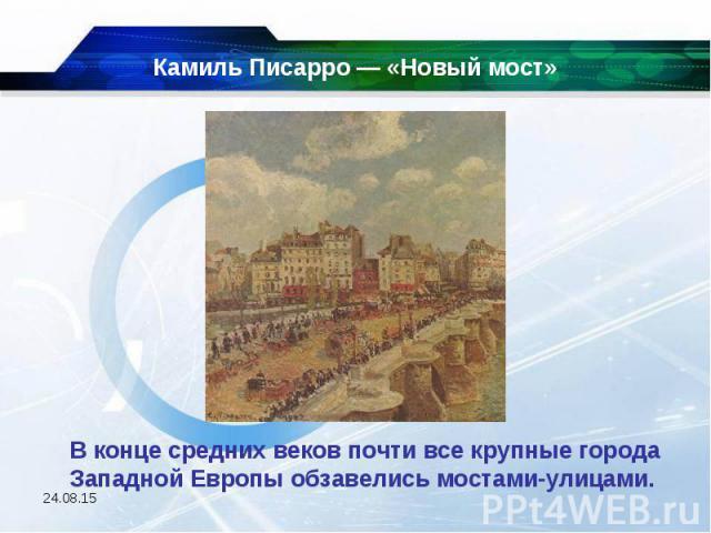 В конце средних веков почти все крупные города Западной Европы обзавелись мостами-улицами.