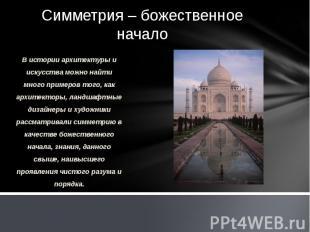 В истории архитектуры и искусства можно найти много примеров того, как архитекто