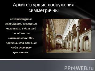 Архитектурные сооружения, созданные человеком, в большей своей части симметричны