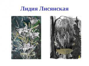 Лидия Лисянская