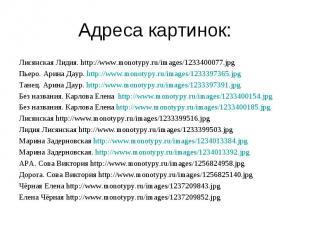 Адреса картинок: Лисянская Лидия. http://www.monotypy.ru/images/1233400077.jpg П