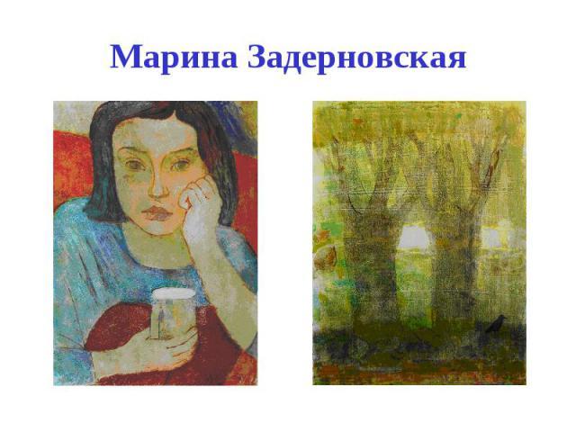 Марина Задерновская