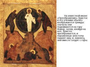 На известной иконе «Преображение» Христос и его ученики обычно изображаются триж