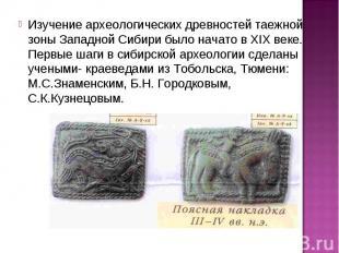 Изучение археологических древностей таежной зоны Западной Сибири было начато в Х