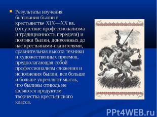 Результаты изучения бытования былин в крестьянстве XIX—XX вв. (отсутствие профес