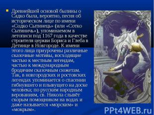 Древнейшей основой былины о Садко была, вероятно, песня об историческом лице по