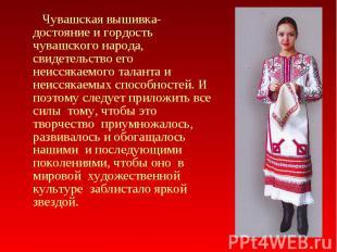 Чувашская вышивка- достояние и гордость чувашского народа, свидетельство его неи