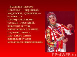 Вышивки народов Поволжья — марийская, мордовская, чувашская — отличаются геометр