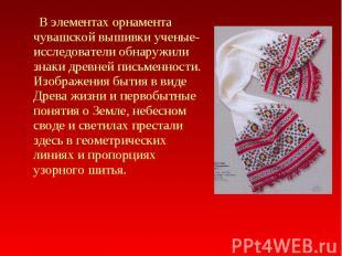 В элементах орнамента чувашской вышивки ученые-исследователи обнаружили знаки др