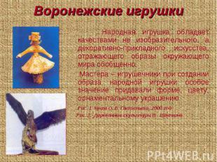 Воронежские игрушки Народная игрушка обладает качествами не изобразительного, а