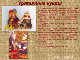 Тряпичные куклы Родоначальницей трапичных кукол стала Валентина Яковлевна Горбач