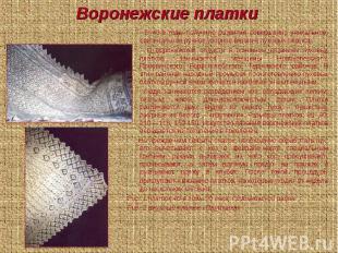 Воронежские платки В 40-е годы получило развитие совершенно уникальное, оригинал