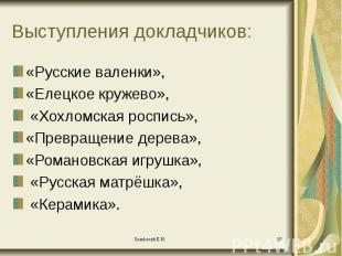 Выступления докладчиков: «Русские валенки», «Елецкое кружево», «Хохломская роспи