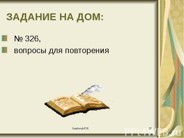 ЗАДАНИЕ НА ДОМ: № 326, вопросы для повторения
