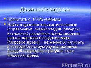 Домашнее задание Прочитать с. 17-26 учебника Найти в дополнительных источниках (