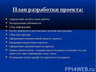 План разработки проекта: Определение целей и задач работы. Распределение обязанн