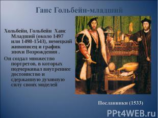 Хольбейн, Гольбейн Ханс Младший (около 1497 или 1498-1543), немецкий живописец и