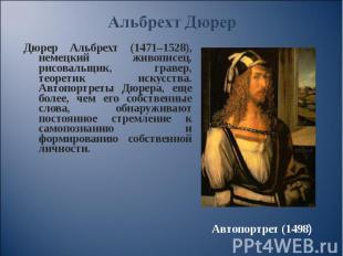 Дюрер Альбрехт (1471–1528), немецкий живописец, рисовальщик, гравер, теоретик ис