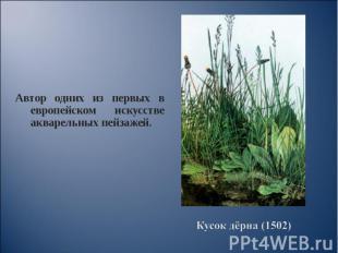 Автор одних из первых в европейском искусстве акварельных пейзажей. Автор одних