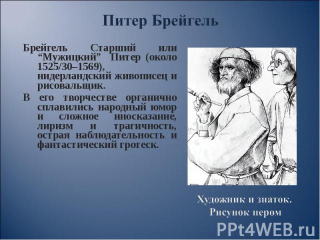 """Брейгель Старший или """"Мужицкий"""" Питер (около 1525/30–1569), нидерландский живописец и рисовальщик. Брейгель Старший или """"Мужицкий"""" Питер (около 1525/30–1569), нидерландский живописец и рисовальщик. В его творчестве органично сплавились народный юмор…"""