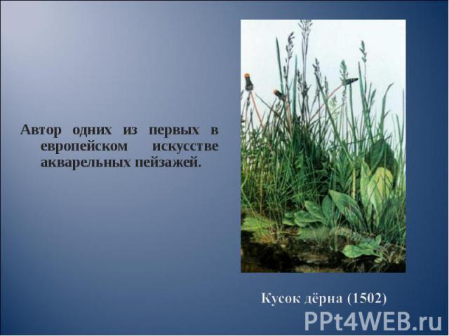 Автор одних из первых в европейском искусстве акварельных пейзажей. Автор одних из первых в европейском искусстве акварельных пейзажей.