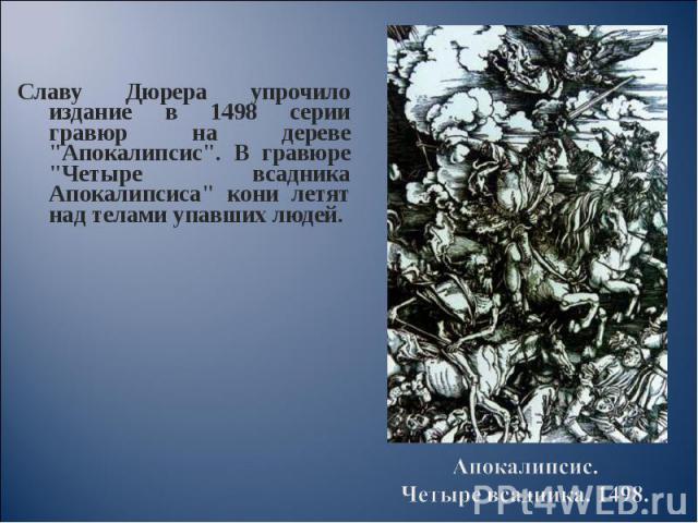 """Славу Дюрера упрочило издание в 1498 серии гравюр на дереве """"Апокалипсис"""". В гравюре """"Четыре всадника Апокалипсиса"""" кони летят над телами упавших людей. Славу Дюрера упрочило издание в 1498 серии гравюр на дереве """"Апокалипси…"""