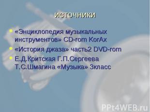 «Энциклопедия музыкальных инструментов» CD-rom KorAx «Энциклопедия музыкальных и
