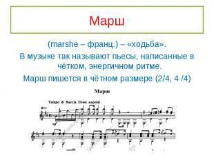 (marshe – франц.) – «ходьба». (marshe – франц.) – «ходьба». В музыке так называю