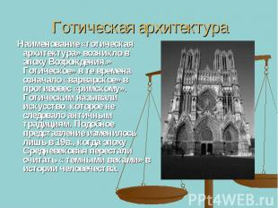Готическая архитектура Наименование «готическая архитектура» возникло в эпоху Во